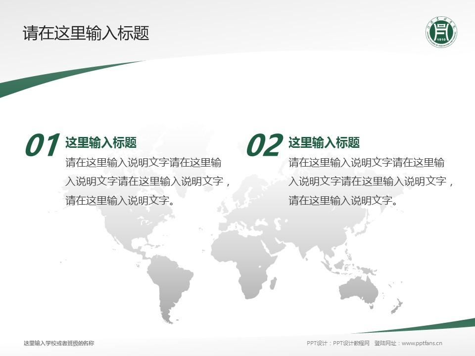 信阳农林学院PPT模板下载_幻灯片预览图12