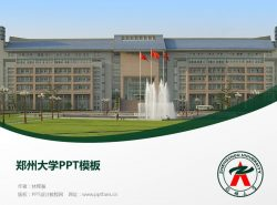 郑州大学PPT模板下载
