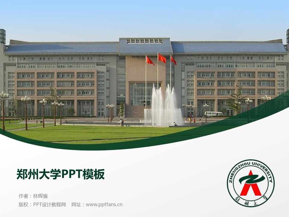 郑州大学PPT模板下载_幻灯片预览图1