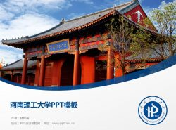 河南理工大学PPT模板下载