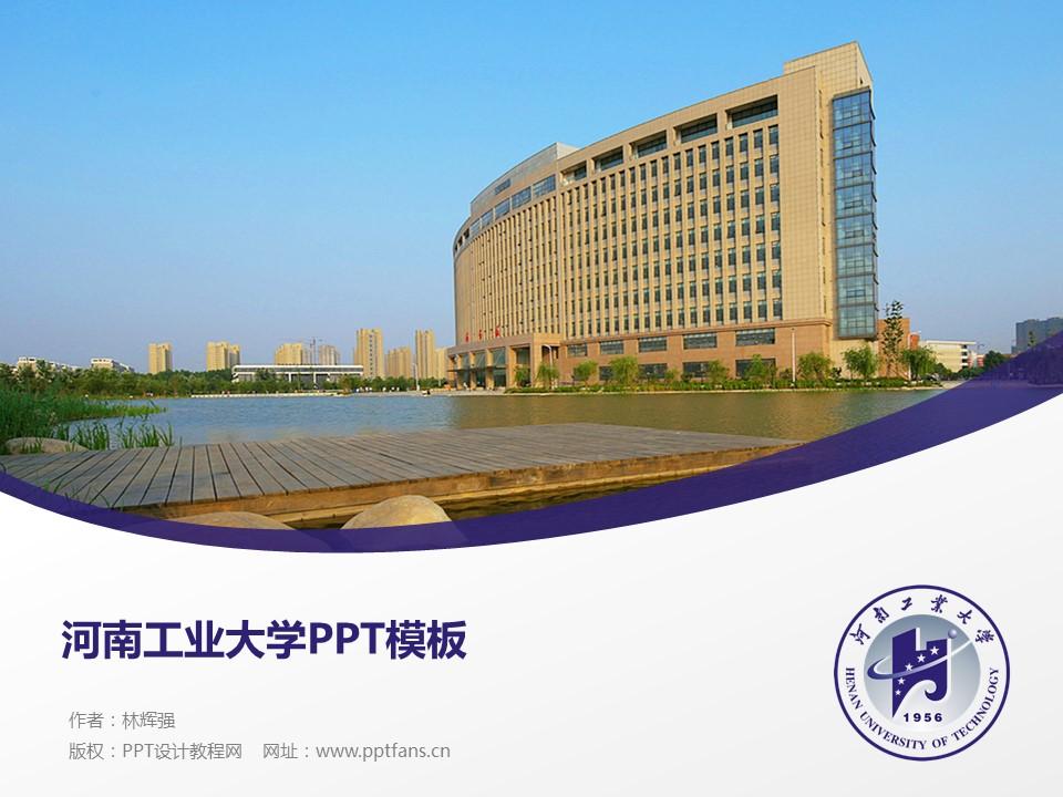 河南工业大学PPT模板下载_幻灯片预览图1