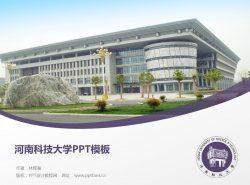 河南科技大学PPT模板下载