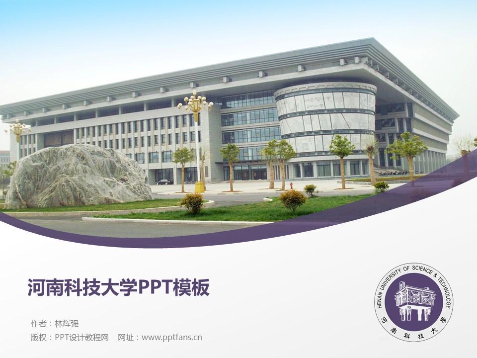 河南科技大学PPT模板下载_幻灯片预览图1