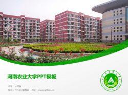 河南农业大学PPT模板下载