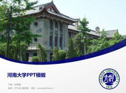 河南大学PPT模板下载