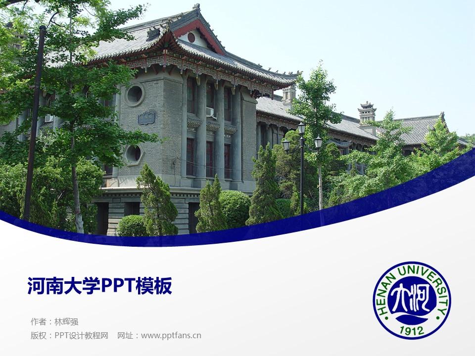 河南大学PPT模板下载_幻灯片预览图1