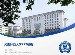 河南师范大学PPT模板下载