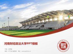 河南财经政法大学PPT模板下载