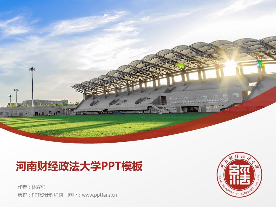 河南财经政法大学PPT模板下载_幻灯片预览图1