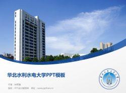 华北水利水电大学PPT模板下载