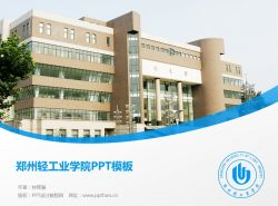 郑州轻工业学院PPT模板下载