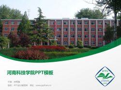 河南科技学院PPT模板下载