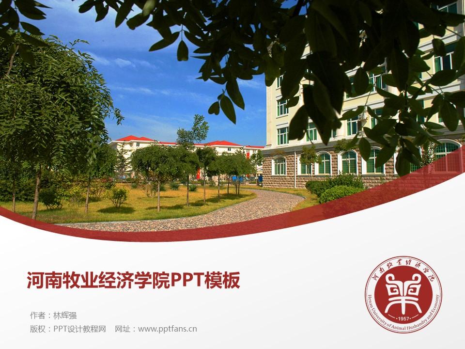 河南牧业经济学院PPT模板下载_幻灯片预览图1