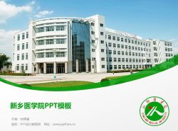 新乡医学院PPT模板下载