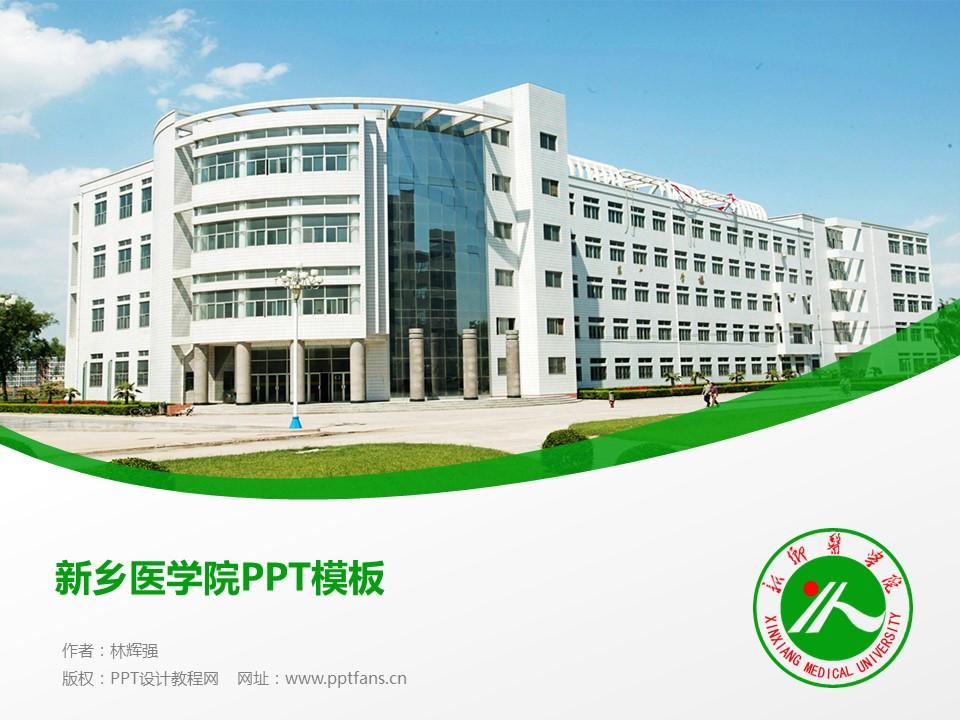新乡医学院PPT模板下载_幻灯片预览图1