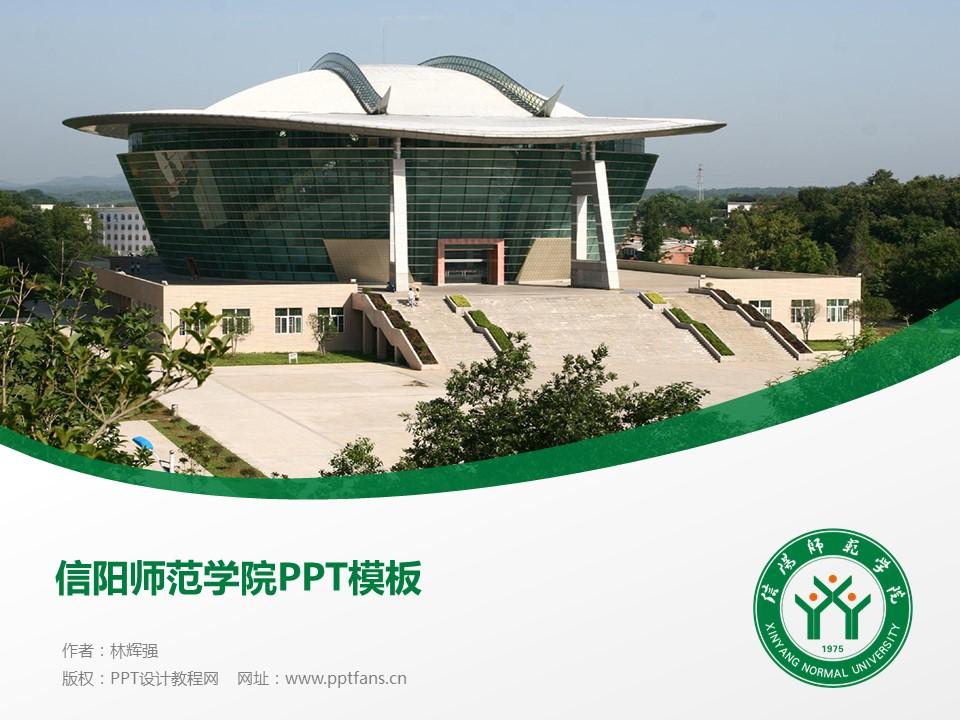 信阳师范学院PPT模板下载_幻灯片预览图1