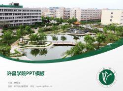 许昌学院PPT模板下载