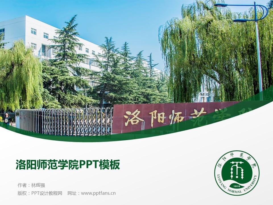 洛阳师范学院PPT模板下载_幻灯片预览图1
