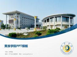 黄淮学院PPT模板下载