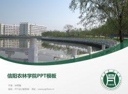 信阳农林学院PPT模板下载