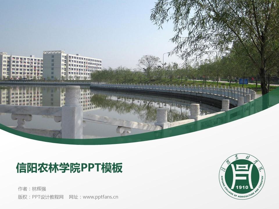 信阳农林学院PPT模板下载_幻灯片预览图1