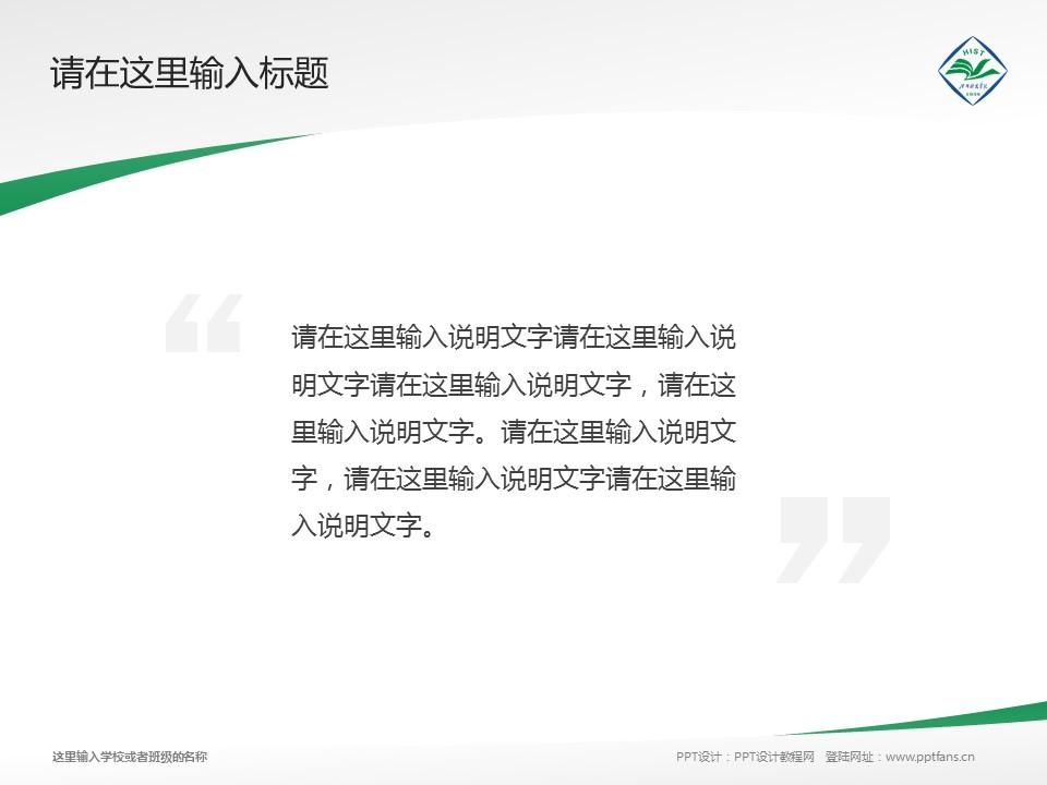 河南科技学院PPT模板下载_幻灯片预览图13