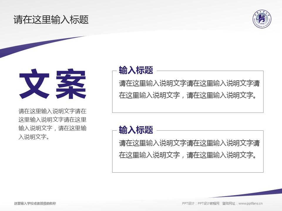 河南工业大学PPT模板下载_幻灯片预览图16