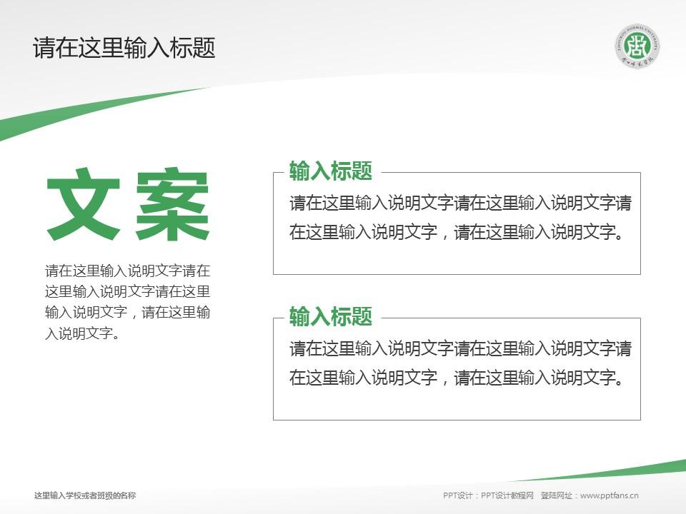 周口师范学院PPT模板下载_幻灯片预览图15