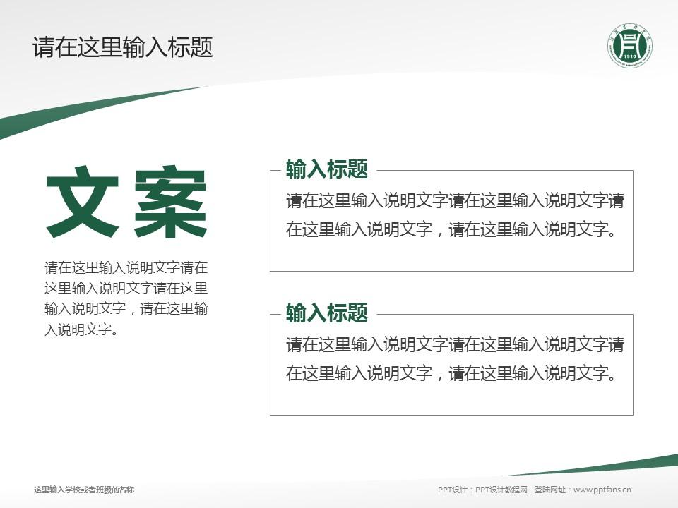 信阳农林学院PPT模板下载_幻灯片预览图16