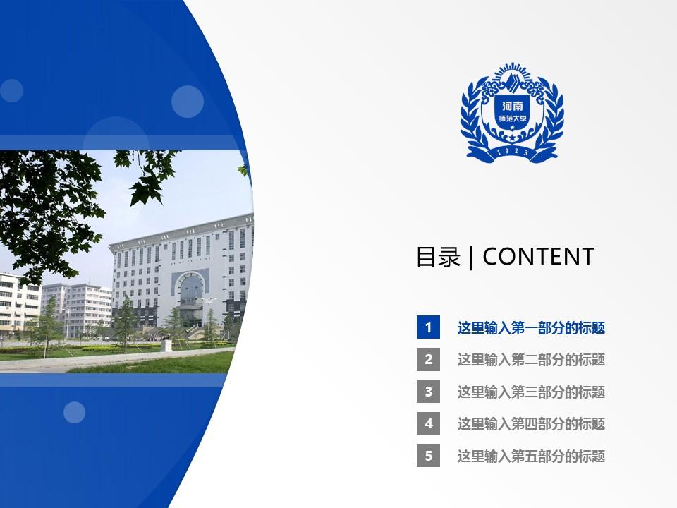 河南师范大学PPT模板下载_幻灯片预览图2