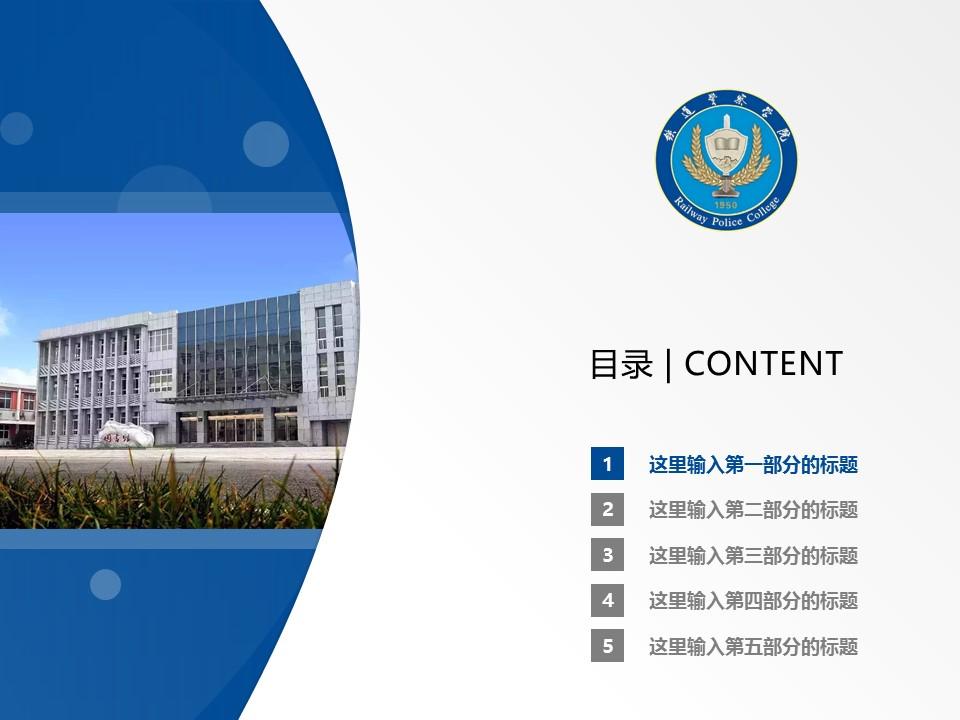 铁道警察学院PPT模板下载_幻灯片预览图2