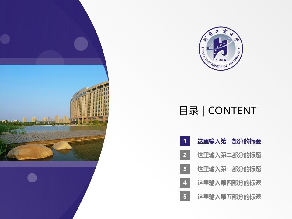 河南工业大学PPT模板下载_幻灯片预览图2
