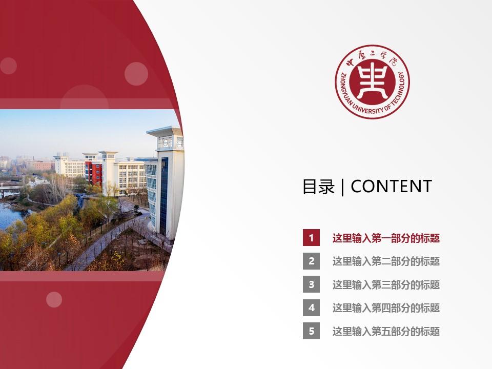 中原工学院PPT模板下载_幻灯片预览图2