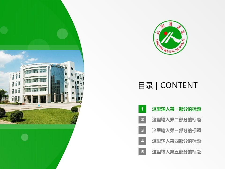 新乡医学院PPT模板下载_幻灯片预览图2