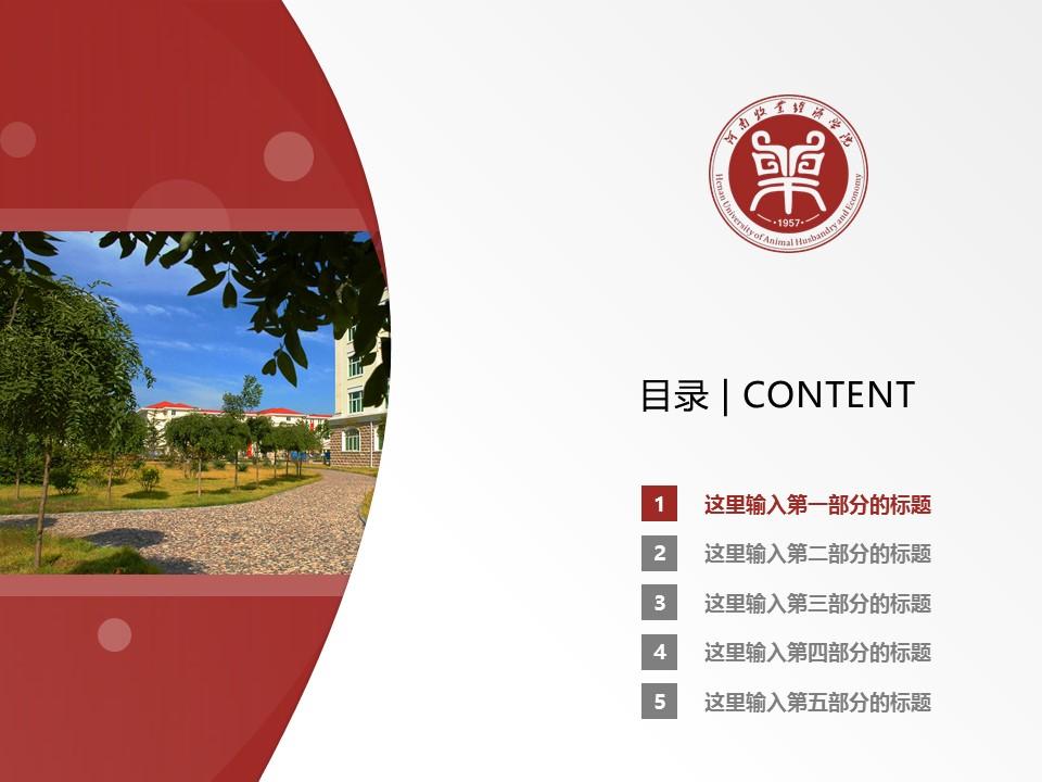河南牧业经济学院PPT模板下载_幻灯片预览图2