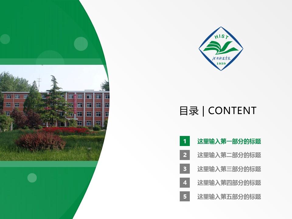 河南科技学院PPT模板下载_幻灯片预览图2