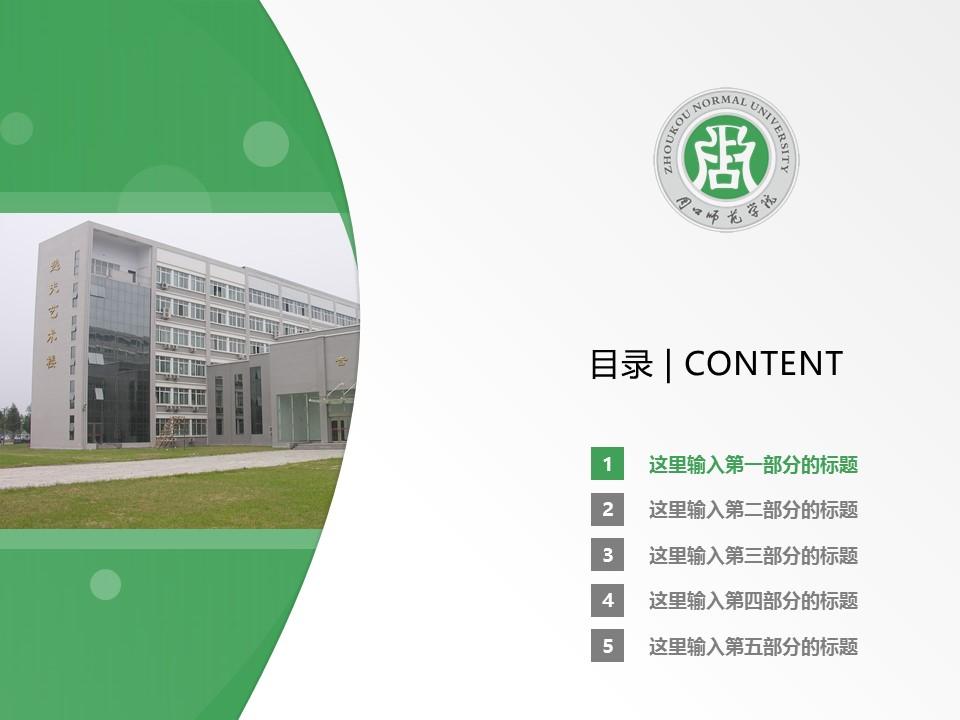周口师范学院PPT模板下载_幻灯片预览图2