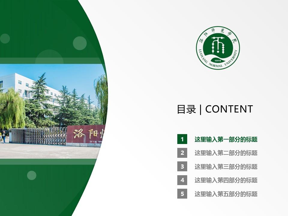 洛阳师范学院PPT模板下载_幻灯片预览图2