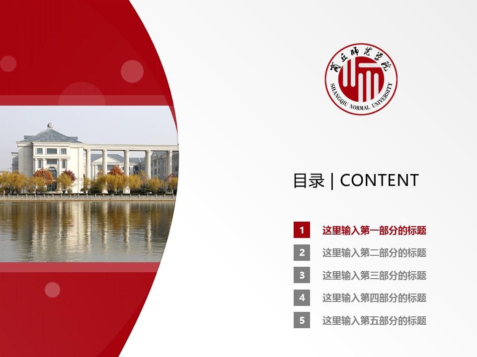 商丘师范学院PPT模板下载_幻灯片预览图2