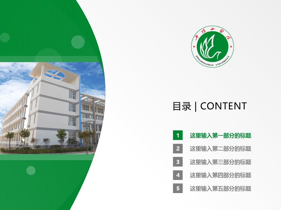 平顶山学院PPT模板下载_幻灯片预览图2