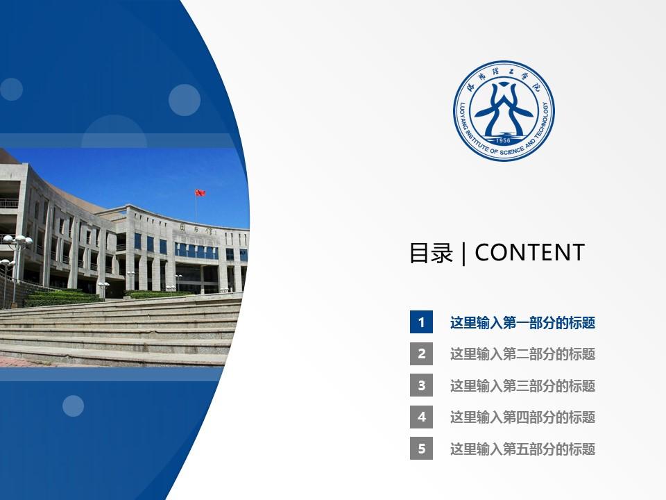洛阳理工学院PPT模板下载_幻灯片预览图2