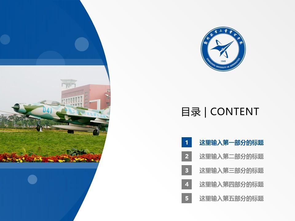 郑州航空工业管理学院PPT模板下载_幻灯片预览图2