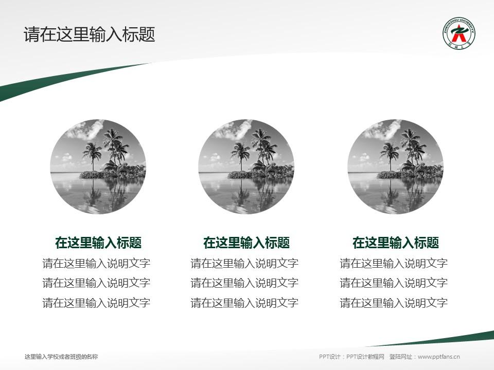 郑州大学PPT模板下载_幻灯片预览图3