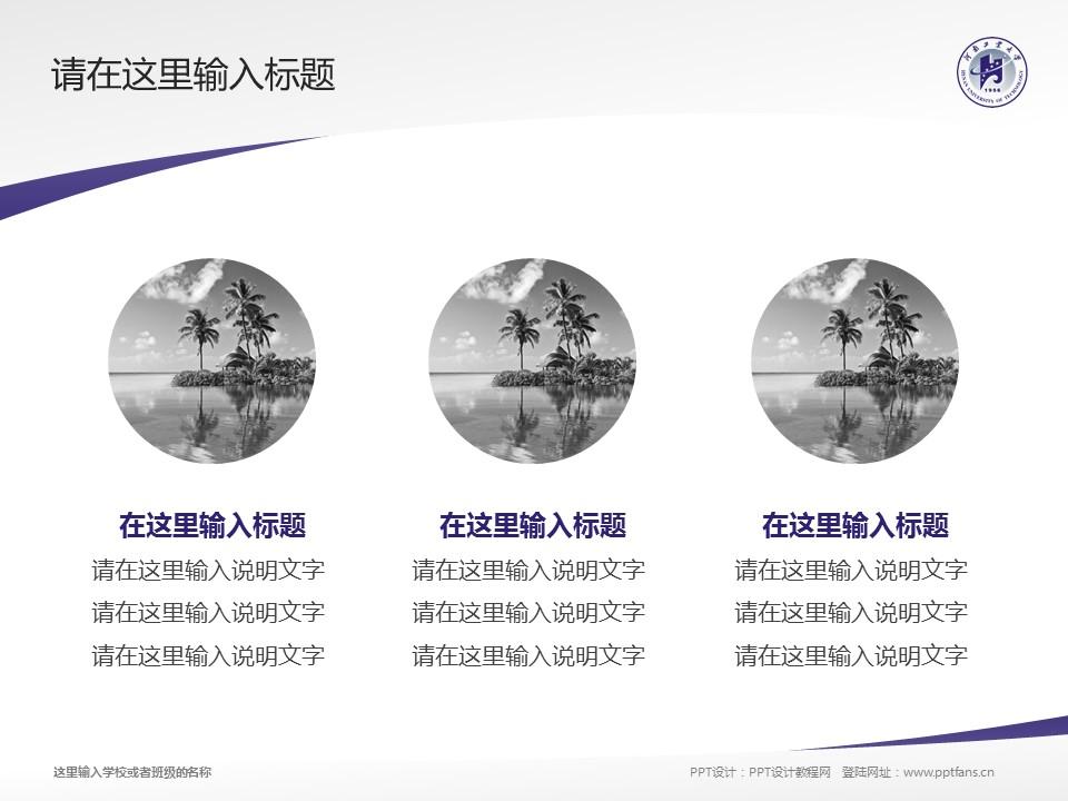 河南工业大学PPT模板下载_幻灯片预览图3