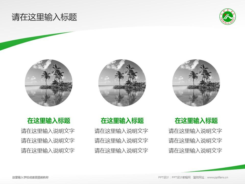 新乡医学院PPT模板下载_幻灯片预览图3