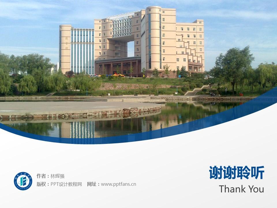 河南工程学院PPT模板下载_幻灯片预览图19
