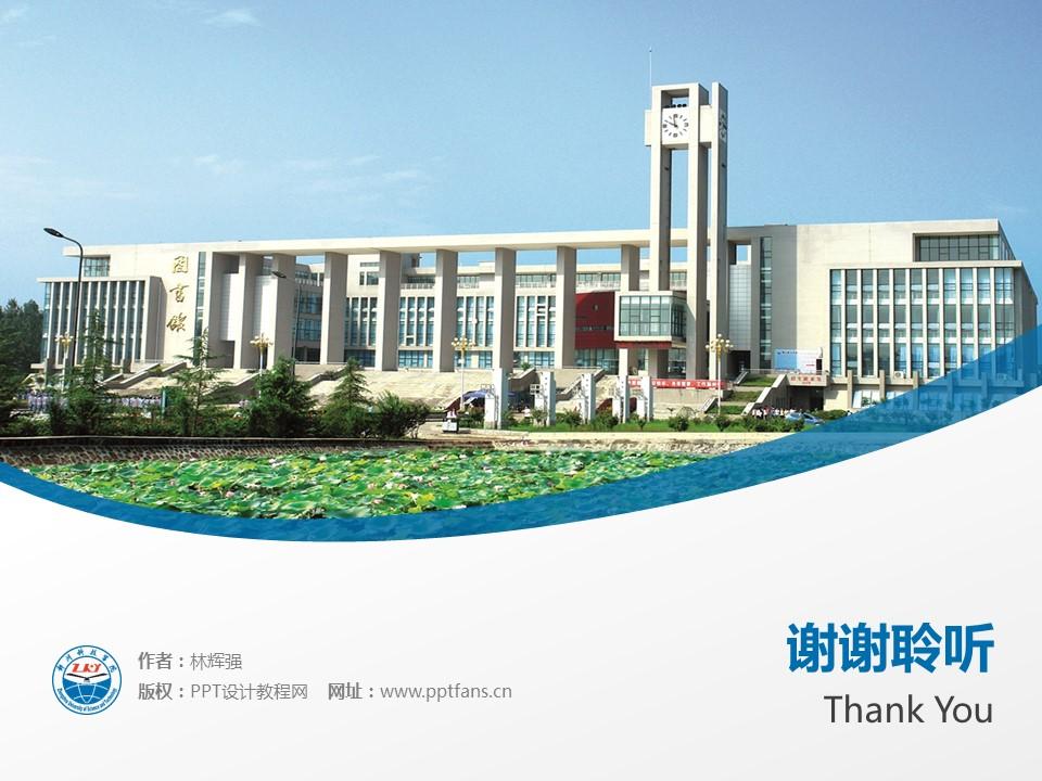 郑州科技学院PPT模板下载_幻灯片预览图19