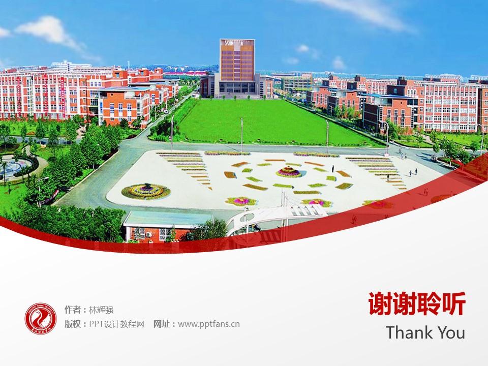 郑州师范学院PPT模板下载_幻灯片预览图19