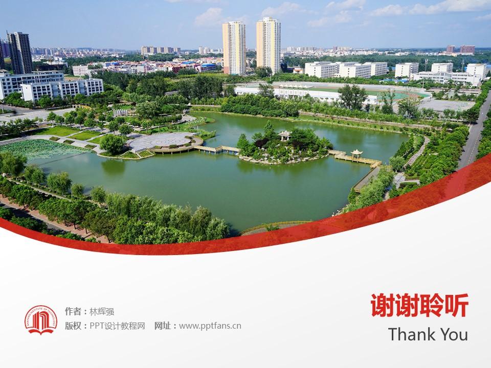 南阳理工学院PPT模板下载_幻灯片预览图19