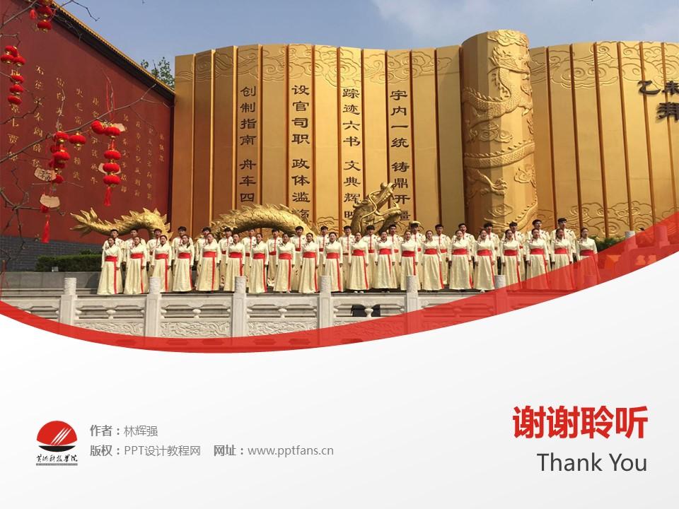 黄河科技学院PPT模板下载_幻灯片预览图19